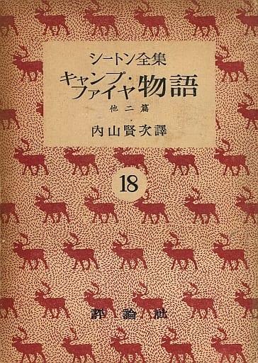 <<児童書・絵本>> ランクB)ケース付)シートン全集 全18巻セット / 内山賢次