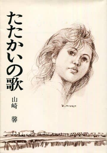 <<児童書・絵本>> たたかいの歌 川と大地の歌第2部 / 山崎馨