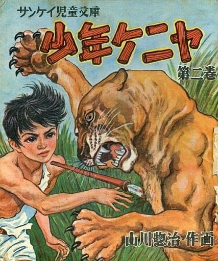 <<児童書・絵本>> 少年ケニヤ 第2巻 / 山川惣治