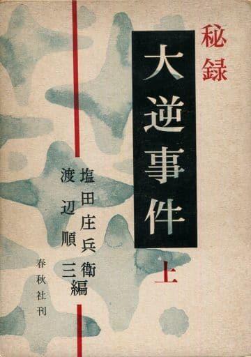 <<政治・経済・社会>> ケース付)秘録 大逆事件(上) / 塩田庄兵衛