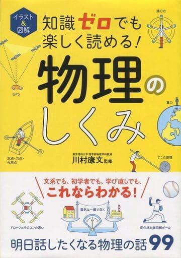 <<物理学>> イラスト&図解知識ゼロでも楽しく読める!物理のしくみ