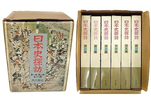 <<歴史・地理>> ケース付)日本史探訪 第一期 第二期 全六冊 / 海音寺潮五郎