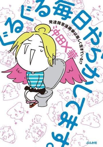 <<漫画・挿絵・童画>> ぐるぐる毎日やらかしてます。発達障害漫画家は楽しく生きている!?
