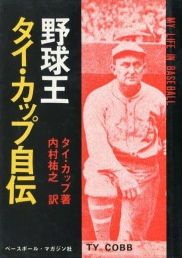 <<スポーツ>> 野球王 タイ・カップ自伝