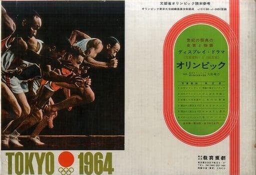 <<児童書・絵本>> ケース付)ディスプレイ・ドラマ オリンピック 全6巻セット / 大島鎌吉