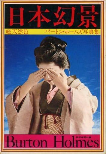 <<生活・暮らし>> 日本幻景 総天然色 バートン・ホームズ写真集 / 読売新聞社
