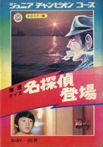 <<児童書・絵本>> カバー付)名探偵登場 推理クイズ / 加納一朗