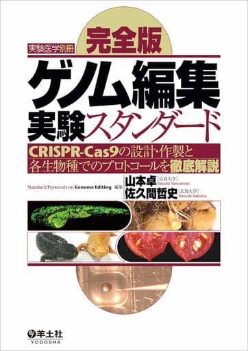 <<健康・医療>> 完全版 ゲノム編集実験スタンダード  / 山本卓