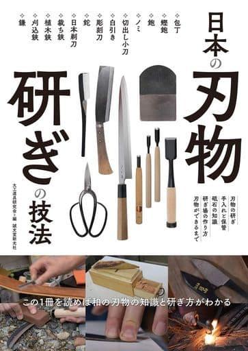<<生活・暮らし>> 日本の刃物 研ぎの技法