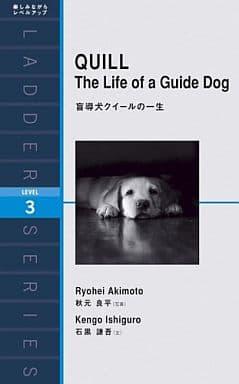 <<語学>> 盲導犬クイールの一生 / 秋元良平