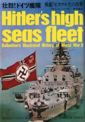 <<歴史・地理>> 壮烈!ドイツ艦隊 戦艦「ビスマルク」の出撃