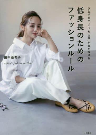 """<<ファッション>> ひと手間で""""いつもの服""""があか抜ける低身長のためのファッションルール akiico's fashion method"""