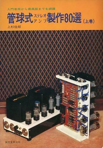 <<産業>> 管球式ステレオアンプ製作80選(上巻)
