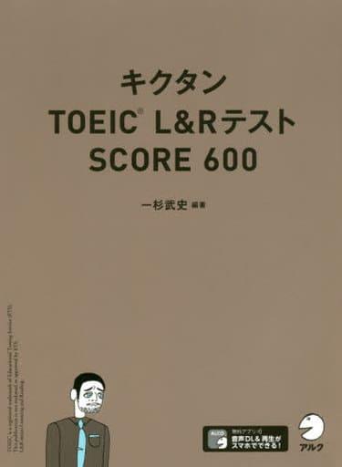 <<英語>> キクタンTOEIC L&Rテスト SCORE600