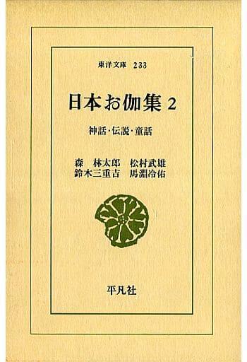 <<政治・経済・社会>> ケース付)日本お伽集 2 神話・伝説・童話
