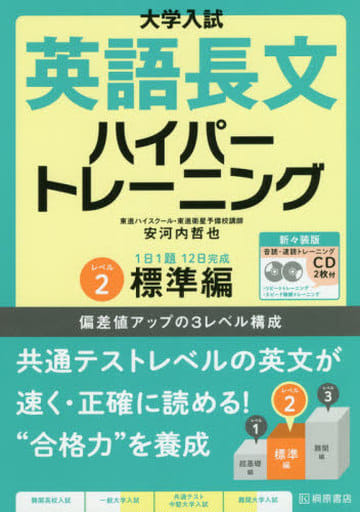 <<英語>> CD付)大学入試英語長文ハイパートレーニング レベル2 新々装版