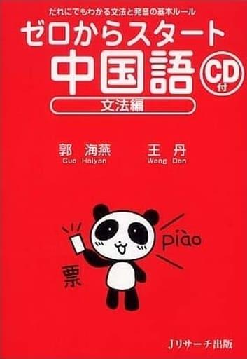 <<中国語>> CD付)ゼロからスタート中国語 だれにでもわかる文法と発音の基本ルール (文法編)
