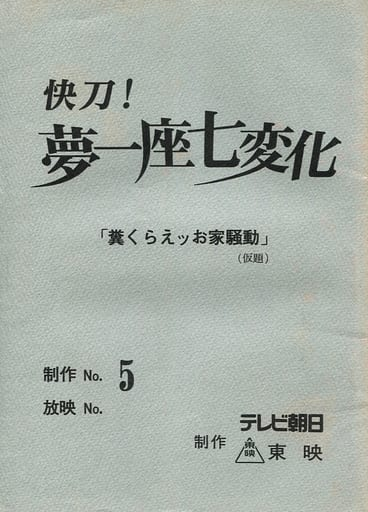 <<芸術・アート>> 快刀!夢一座七変化 5 「糞くらえッお家騒動」(仮題) 台本