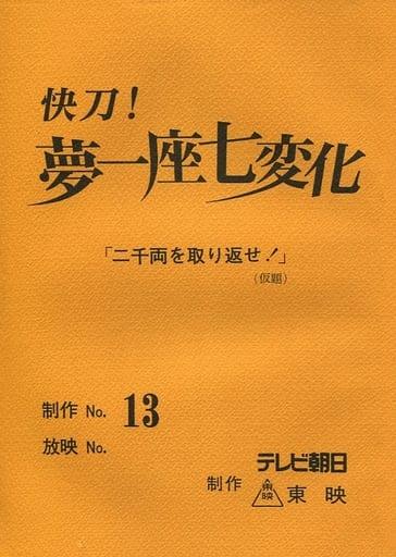 <<芸術・アート>> 快刀!夢一座七変化 13 「二千両を取り返せ!」(仮題) 台本