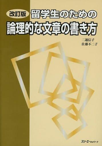 <<日本語>> 留学生のための論理的な文章の書き方 改訂