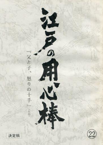 <<芸術・アート>> 江戸の用心棒 22 『父と子、怒りの十手(仮題)』決定稿 台本