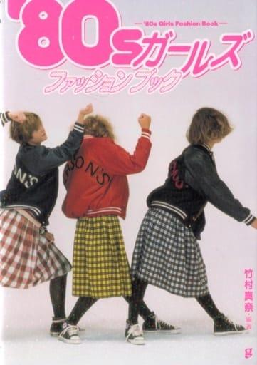 <<ファッション>>  '80sガールズファッションブック