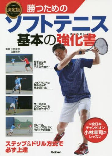<<スポーツ・体育>> 決定版 勝つためのソフトテニス 基本の強化書