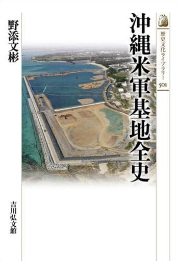 <<歴史・地理>> 沖縄米軍基地全史