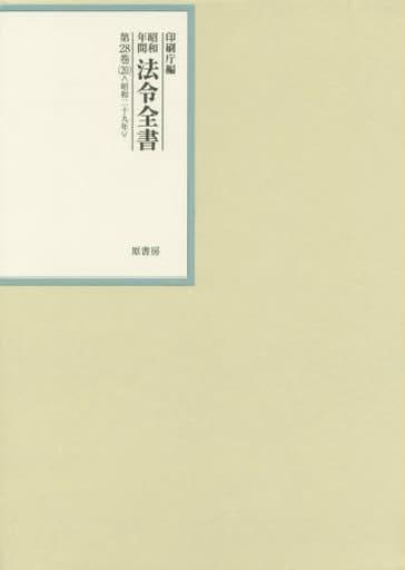 <<政治・経済・社会>> 昭和年間法令全書第28-20(昭和29年)