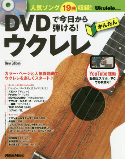 <<趣味・雑学>> DVD付)DVDで今日から弾ける!かんたんウクレレ New Edition