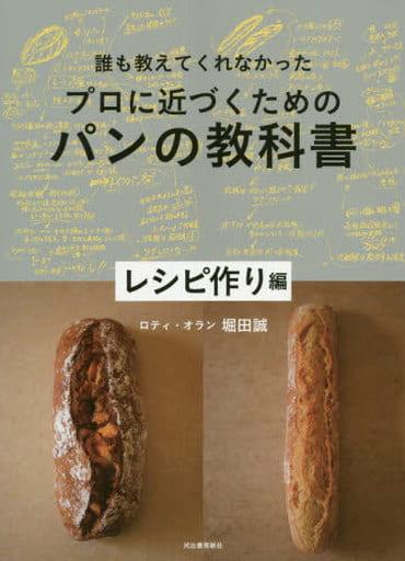 <<レシピ>> 誰も教えてくれなかったプロに近づくためのパンの教科書 レシピ作り編