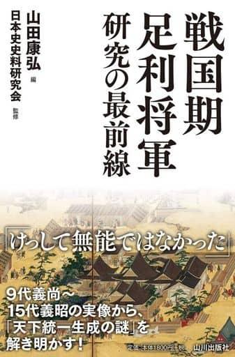 <<歴史・地理>> 戦国期足利将軍研究の最前線(仮)