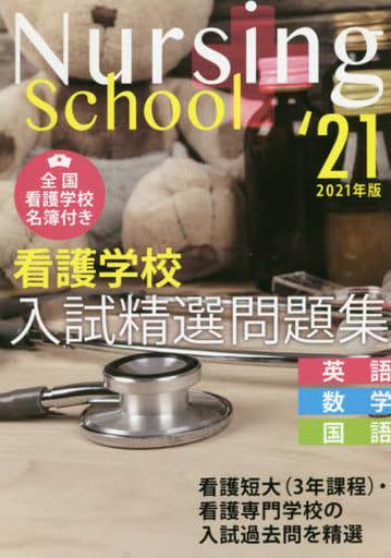 <<健康・医療>> 看護学校入試精選問題集 2021年版
