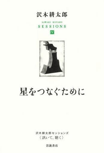 <<日本文学>>> 沢木耕太郎セッションズ<訊いて、聴く> IV