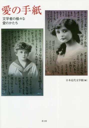 <<日本文学>>> 愛の手紙