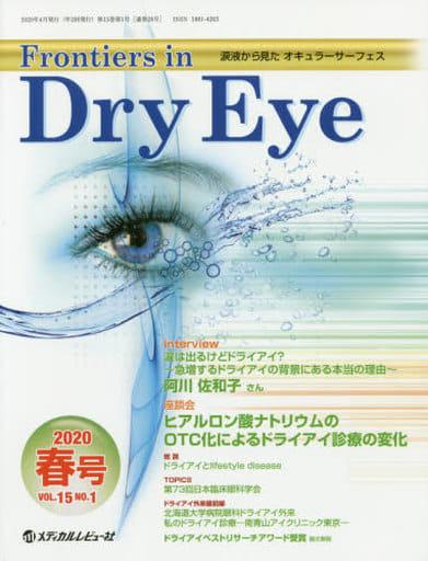 <<健康・医療>> Frontiers in Dry Eye Vol.15No.1(2020.春号)