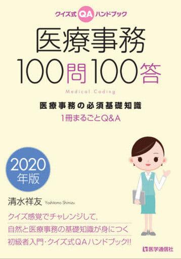 <<健康・医療>> クイズ式QAハンドブック 医療事務100問100答 2020年版