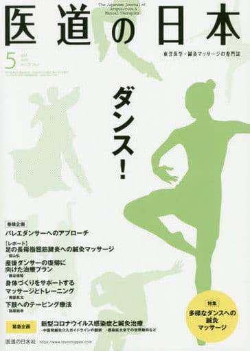 <<健康・医療>> 医道の日本 2020年5月号