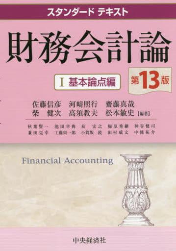 <<政治・経済・社会>> 財務会計論 1 基本論点編[第13版]