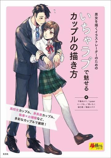<<漫画・挿絵・童画>> いちゃラブで魅せるカップルの描き方