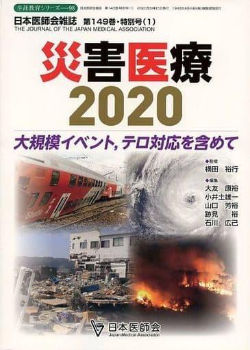 <<健康・医療>> 災害医療2020 大規模イベント、テロ対応を含めて