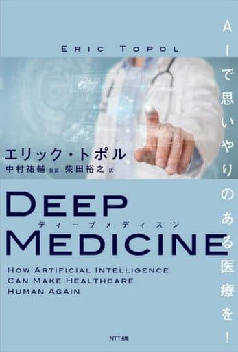 <<健康・医療>> ディープメディスン AIで思いやりのある医療を!