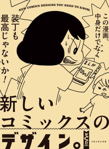 <<漫画・挿絵・童画>> 新しいコミックスのデザイン。