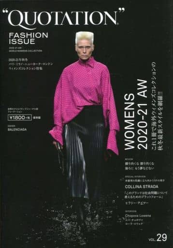 <<ファッション>> QUOTATION FASHION ISSUE VOL.29 2020-21AW