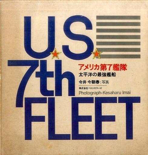 <<趣味・雑学>> アメリカ第7艦隊 太平洋の最強艦船