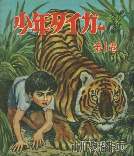 <<児童書>> 少年タイガー 第1巻