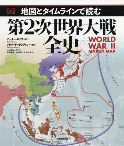 <<歴史>> 地図とタイムラインで読む第2次世界大戦全史