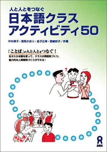 <<日本語>> 日本語クラスアクティビティ50