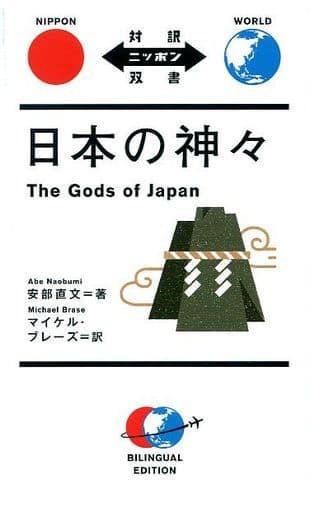 <<英語>> 日本の神々