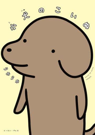 <<漫画・挿絵・童画>> 小犬のこいぬ